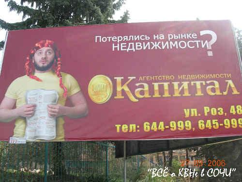 Екатеринбург  тратит баснословные деньги на рекламу недвижимости